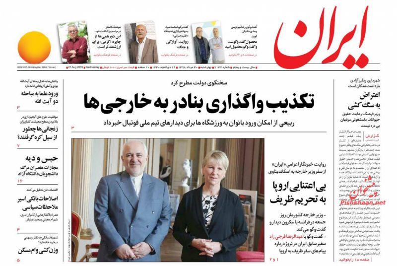 عناوین اخبار روزنامه ایران در روز چهارشنبه ۳۰ مرداد :