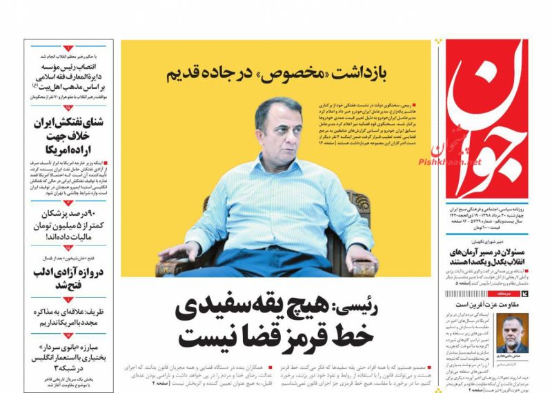 عناوین اخبار روزنامه جوان در روز چهارشنبه ۳۰ مرداد