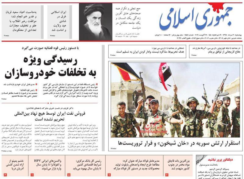 عناوین اخبار روزنامه جمهوری اسلامی در روز چهارشنبه ۳۰ مرداد