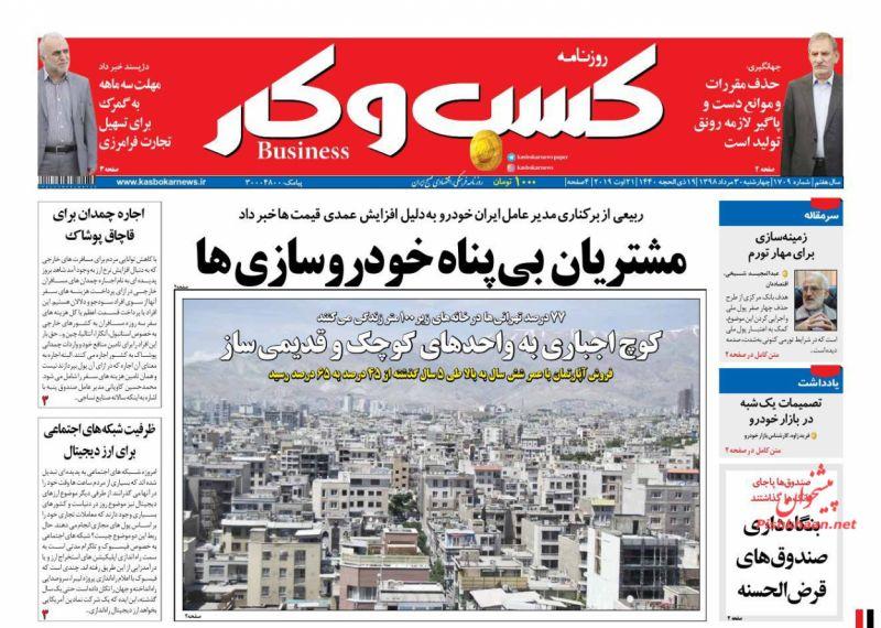 عناوین اخبار روزنامه كسب و كار در روز چهارشنبه ۳۰ مرداد :