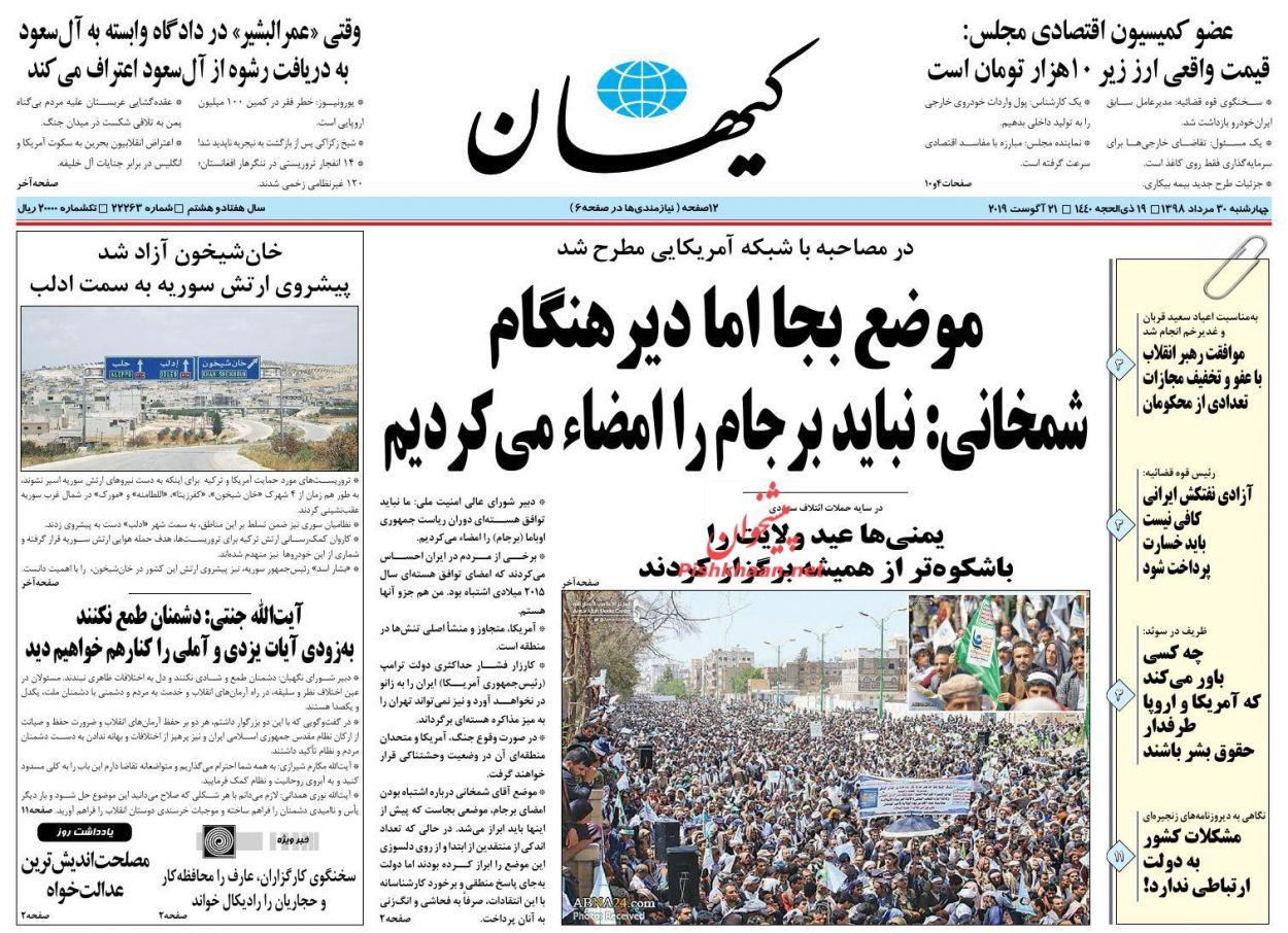 عناوین اخبار روزنامه کيهان در روز چهارشنبه ۳۰ مرداد :