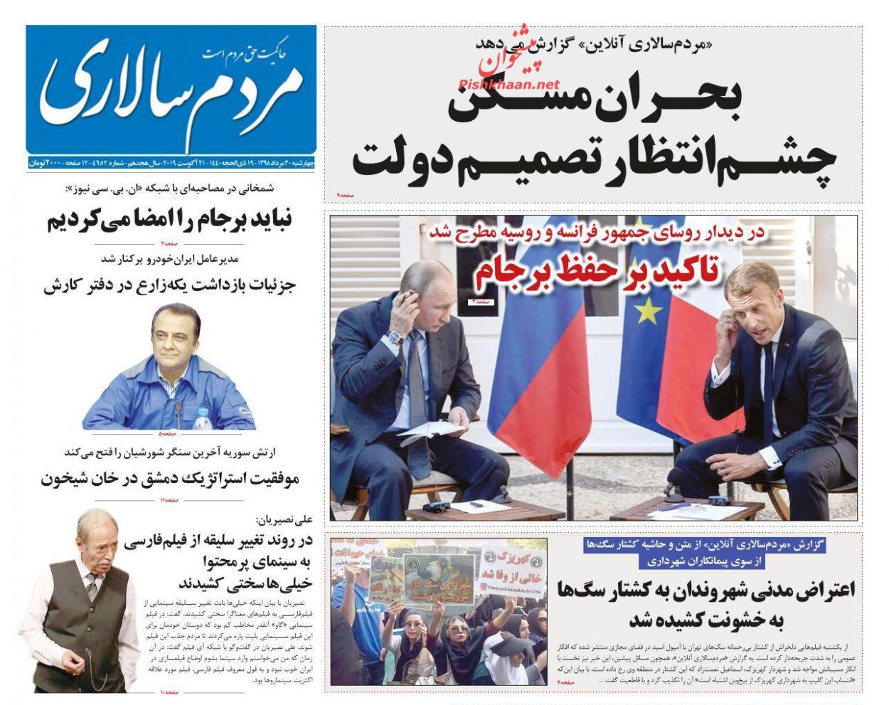 عناوین اخبار روزنامه مردم سالاری در روز چهارشنبه ۳۰ مرداد :