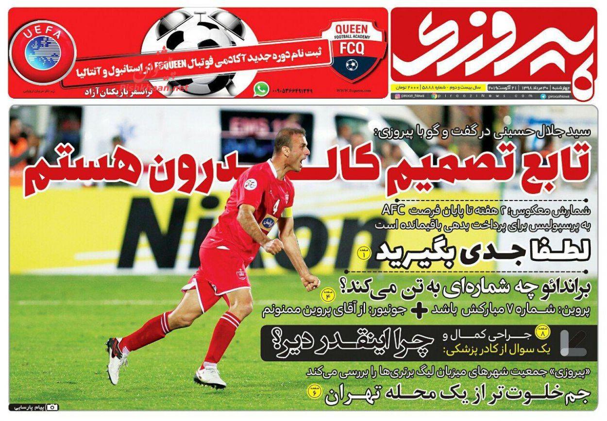 عناوین اخبار روزنامه پیروزی در روز چهارشنبه ۳۰ مرداد :