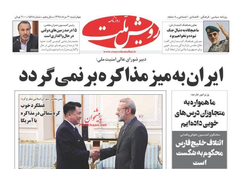 عناوین اخبار روزنامه رویش ملت در روز چهارشنبه ۳۰ مرداد :
