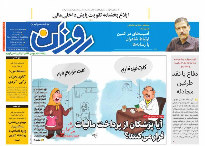 عناوین اخبار روزنامه روزان در روز چهارشنبه ۳۰ مرداد :