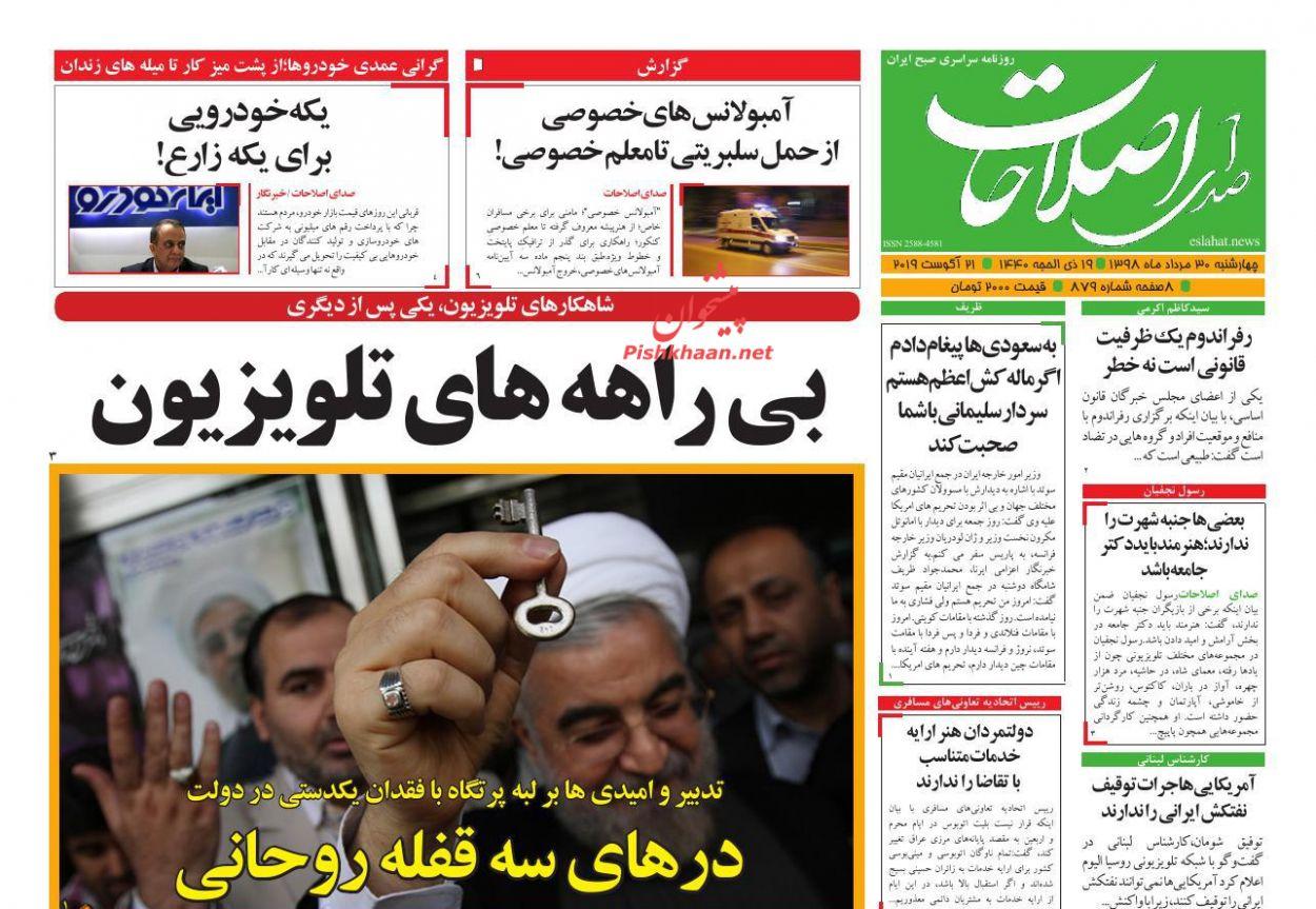 عناوین اخبار روزنامه صدای اصلاحات در روز چهارشنبه ۳۰ مرداد :