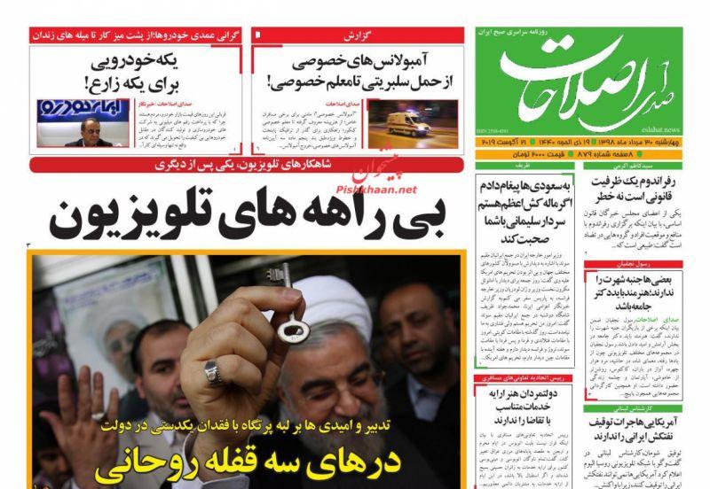 عناوین اخبار روزنامه صدای اصلاحات در روز چهارشنبه ۳۰ مرداد