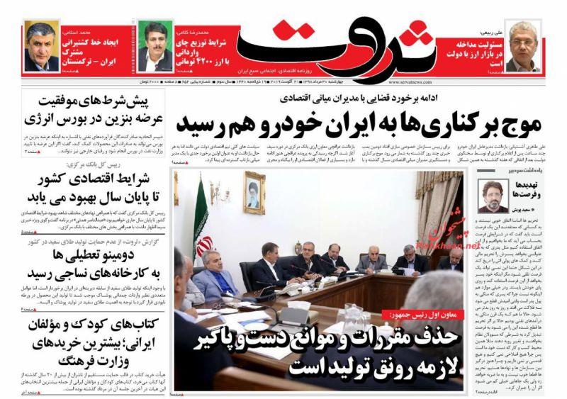 عناوین اخبار روزنامه ثروت در روز چهارشنبه ۳۰ مرداد :