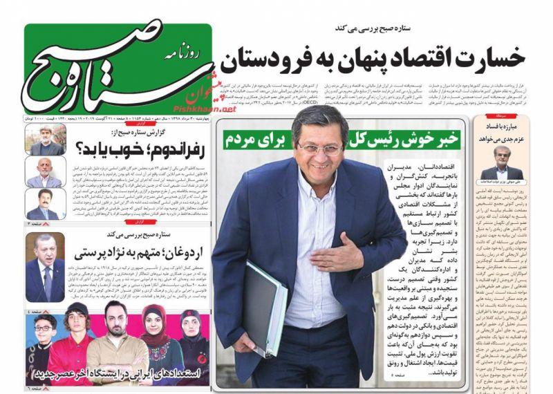 عناوین اخبار روزنامه ستاره صبح در روز چهارشنبه ۳۰ مرداد :