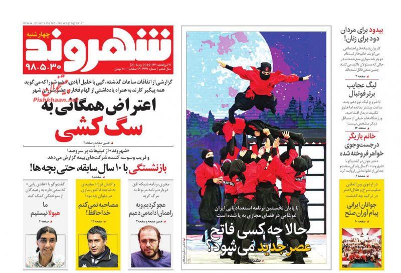 عناوین اخبار روزنامه شهروند در روز چهارشنبه ۳۰ مرداد