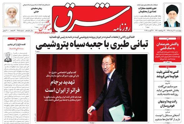 عناوین اخبار روزنامه شرق در روز چهارشنبه ۳۰ مرداد