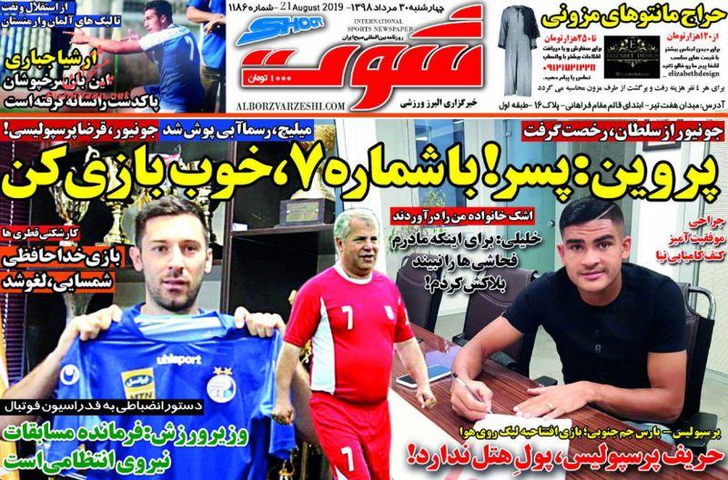 عناوین اخبار روزنامه شوت در روز چهارشنبه ۳۰ مرداد :