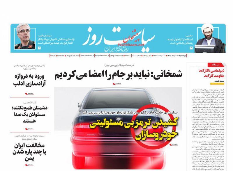 عناوین اخبار روزنامه سیاست روز در روز چهارشنبه ۳۰ مرداد :