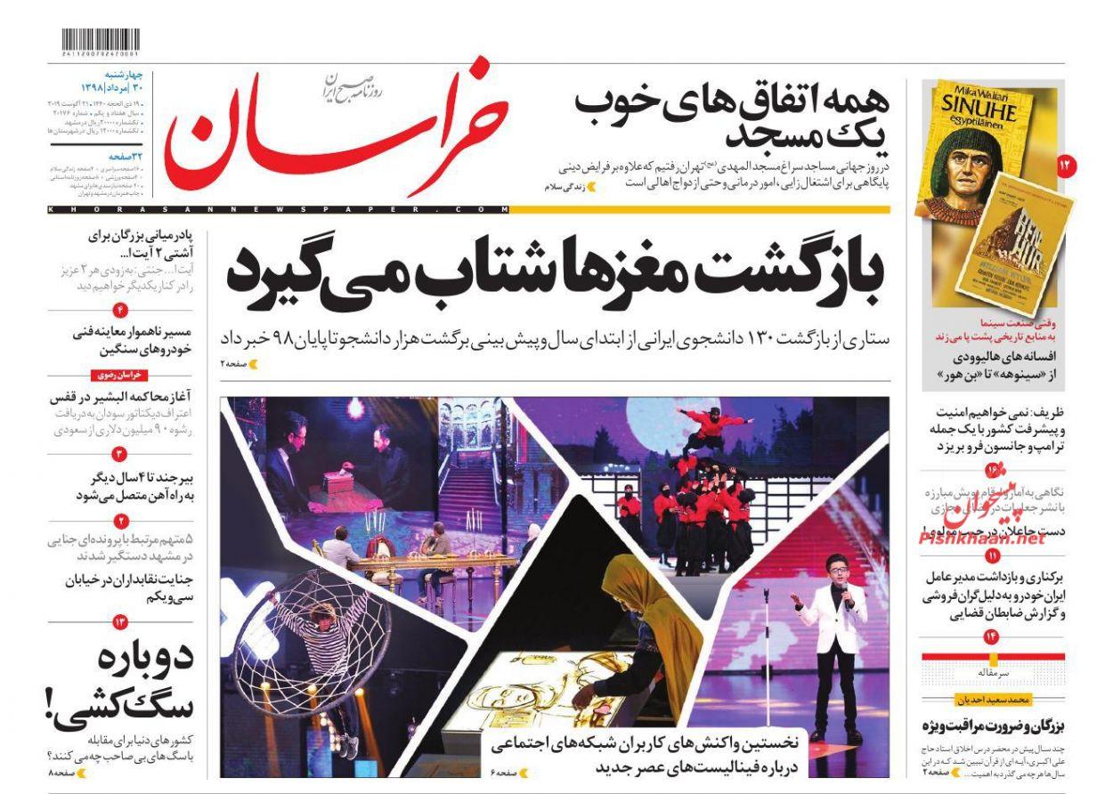 عناوین اخبار روزنامه خراسان در روز چهارشنبه ۳۰ مرداد :