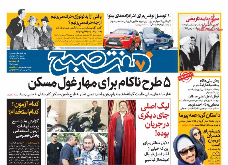 عناوین اخبار روزنامه هفت صبح در روز پنجشنبه ۳۱ مرداد :