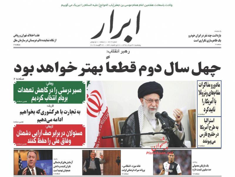 عناوین اخبار روزنامه ابرار در روز پنجشنبه ۳۱ مرداد :