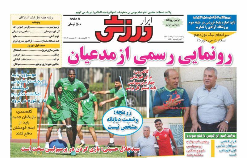 عناوین اخبار روزنامه ابرار ورزشى در روز پنجشنبه ۳۱ مرداد