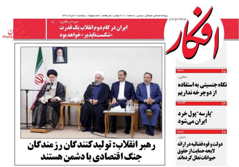 عناوین اخبار روزنامه افکار در روز پنجشنبه ۳۱ مرداد :