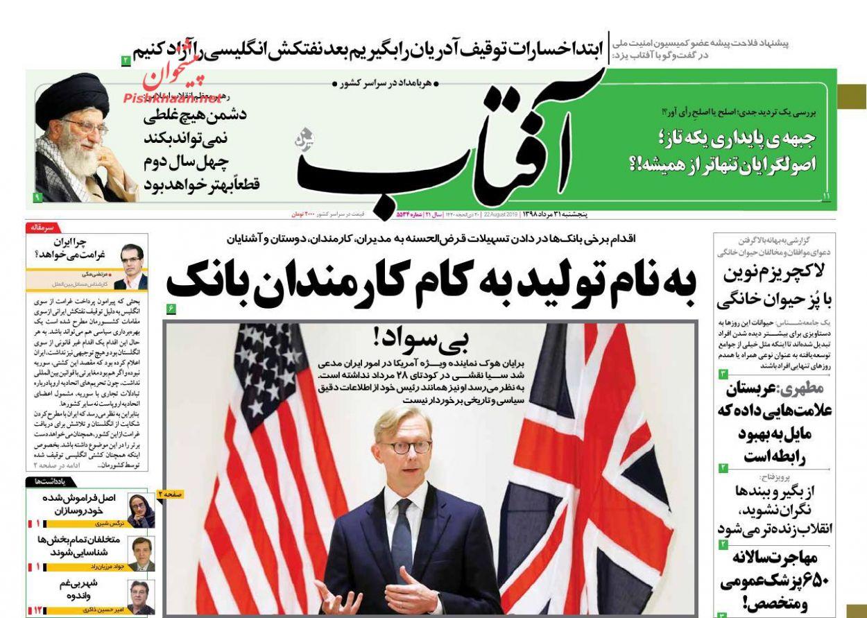 عناوین اخبار روزنامه آفتاب یزد در روز پنجشنبه ۳۱ مرداد :