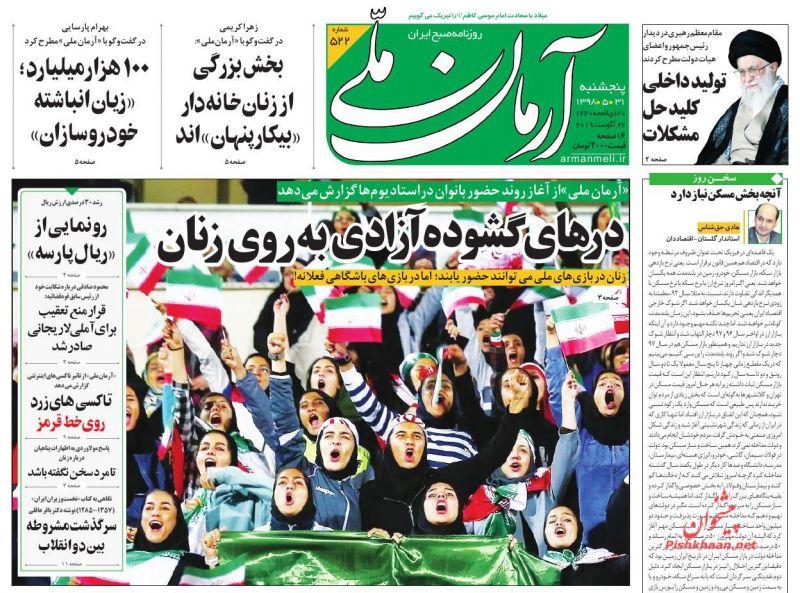 عناوین اخبار روزنامه آرمان ملی در روز پنجشنبه ۳۱ مرداد