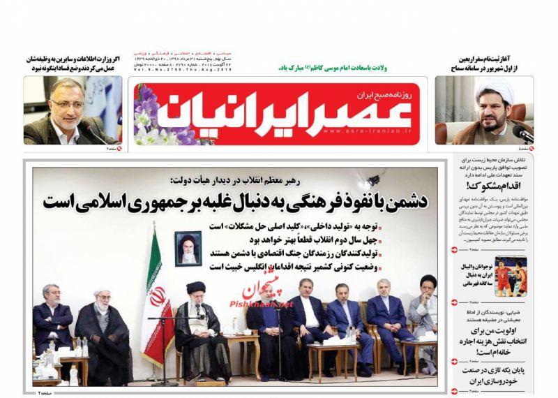 عناوین اخبار روزنامه عصر ایرانیان در روز پنجشنبه ۳۱ مرداد :