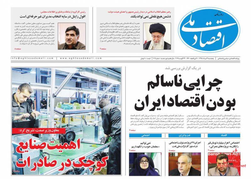 عناوین اخبار روزنامه اقتصاد ملی در روز پنجشنبه ۳۱ مرداد :