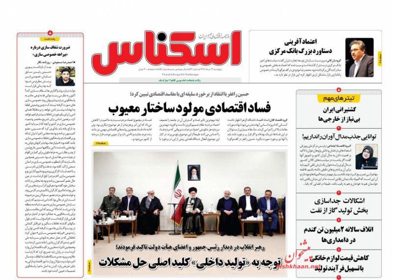 عناوین اخبار روزنامه اسکناس در روز پنجشنبه ۳۱ مرداد :