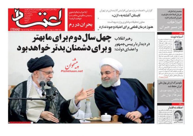 عناوین اخبار روزنامه اعتماد در روز پنجشنبه ۳۱ مرداد