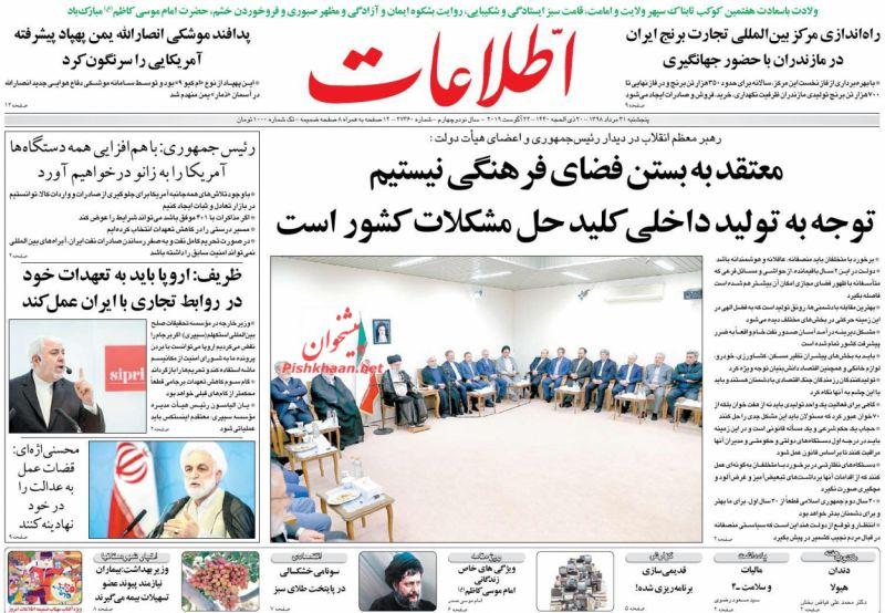 عناوین اخبار روزنامه اطلاعات در روز پنجشنبه ۳۱ مرداد