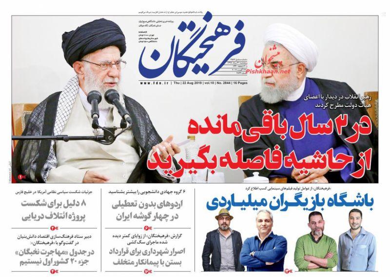 عناوین اخبار روزنامه فرهیختگان در روز پنجشنبه ۳۱ مرداد :