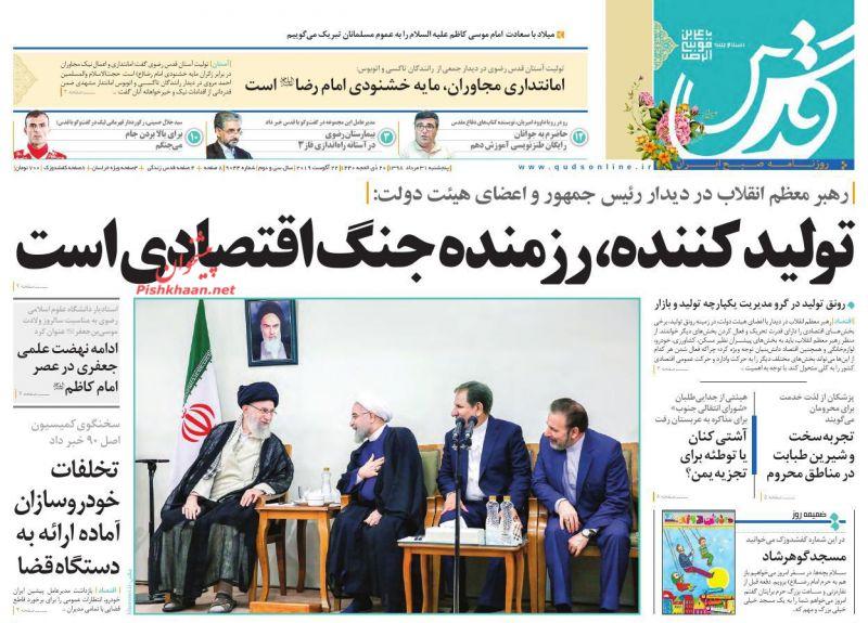 عناوین اخبار روزنامه قدس در روز پنجشنبه ۳۱ مرداد :