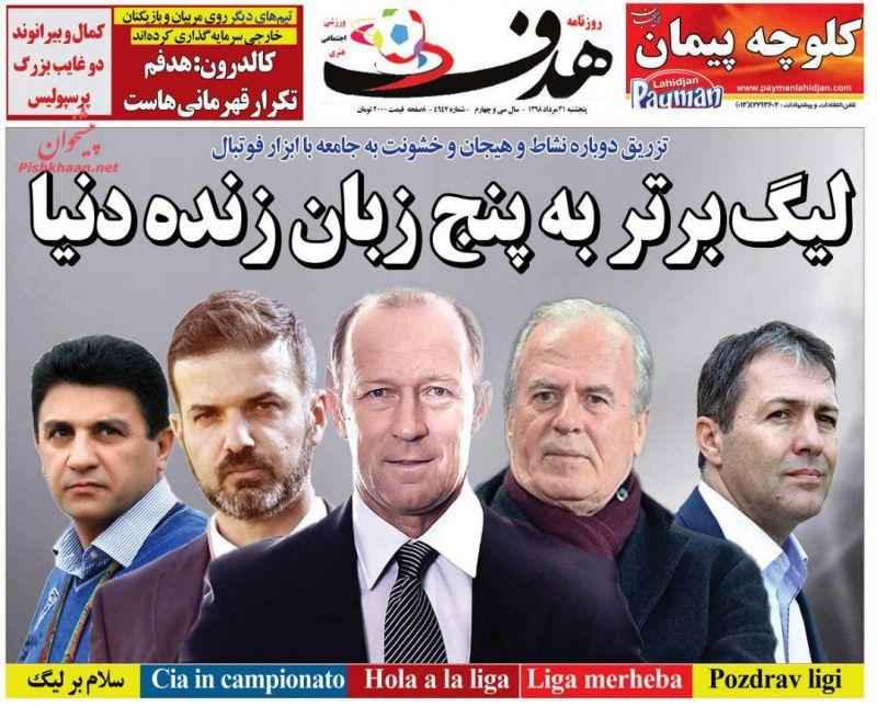 عناوین اخبار روزنامه هدف در روز پنجشنبه ۳۱ مرداد :