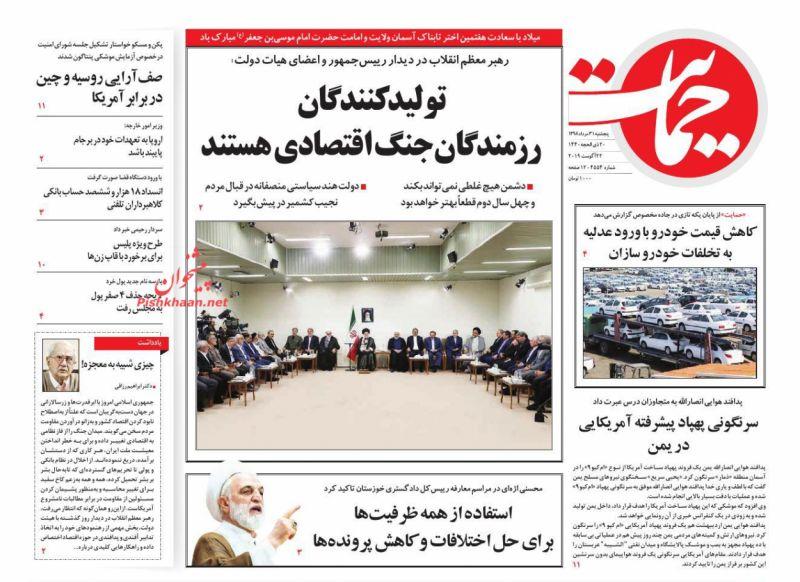 عناوین اخبار روزنامه حمایت در روز پنجشنبه ۳۱ مرداد :