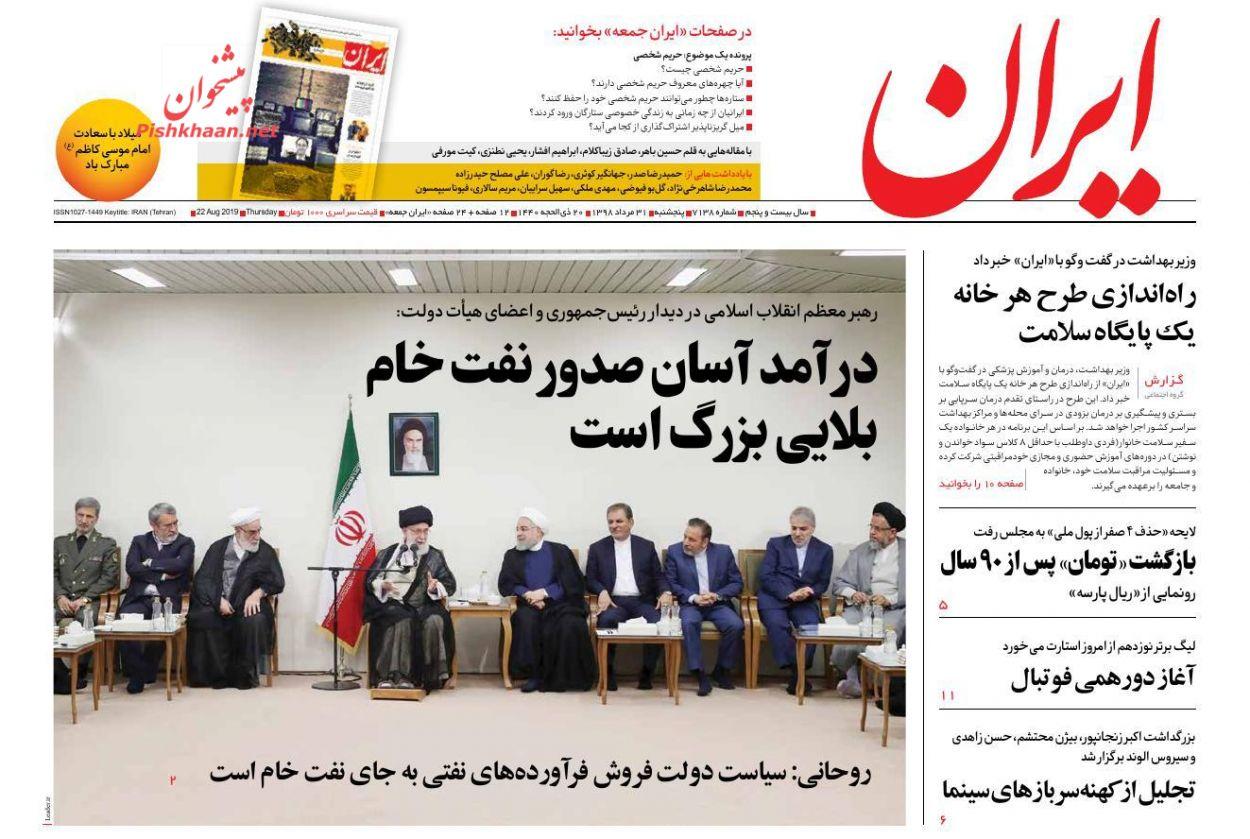 عناوین اخبار روزنامه ایران در روز پنجشنبه ۳۱ مرداد :