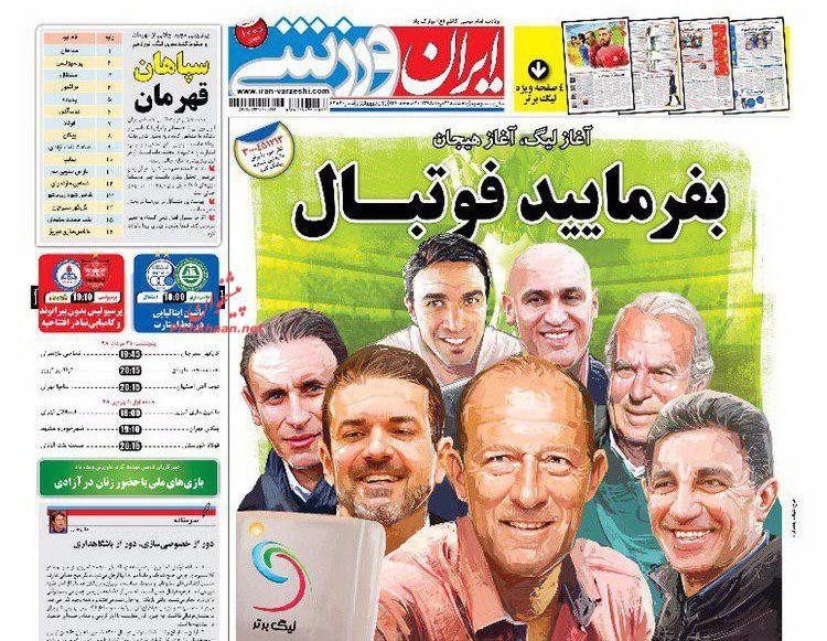 عناوین اخبار روزنامه ایران ورزشی در روز پنجشنبه ۳۱ مرداد