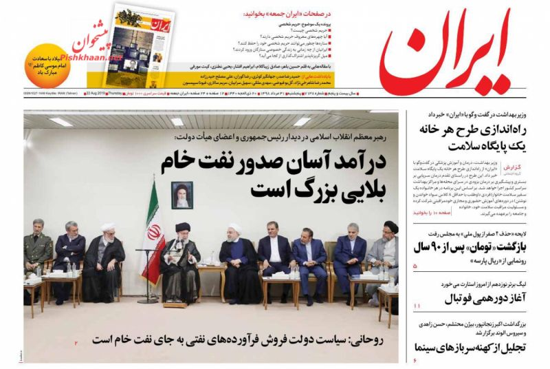 عناوین اخبار روزنامه ایران در روز پنجشنبه ۳۱ مرداد