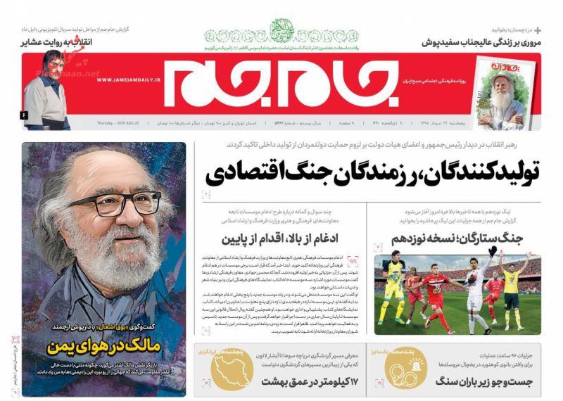 عناوین اخبار روزنامه جام جم در روز پنجشنبه ۳۱ مرداد