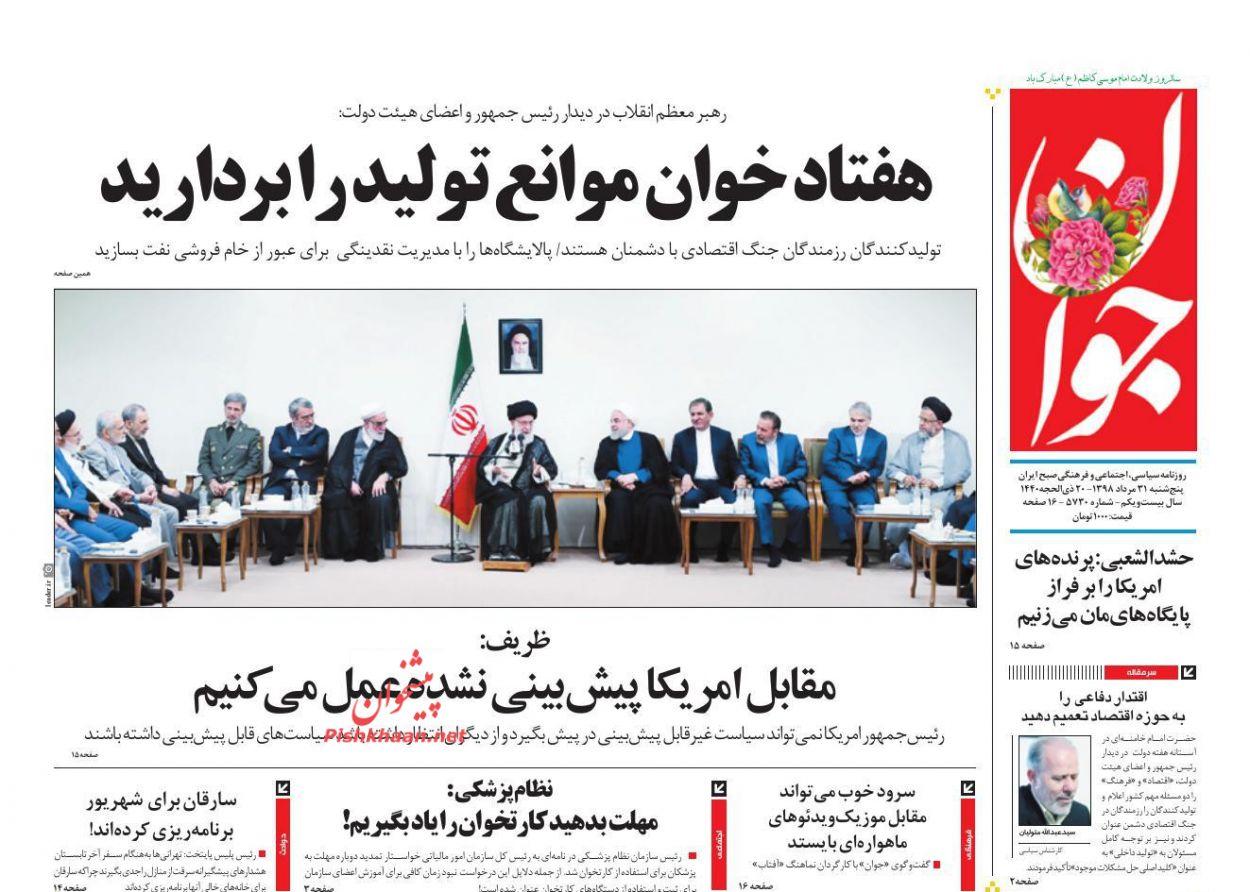 عناوین اخبار روزنامه جوان در روز پنجشنبه ۳۱ مرداد :