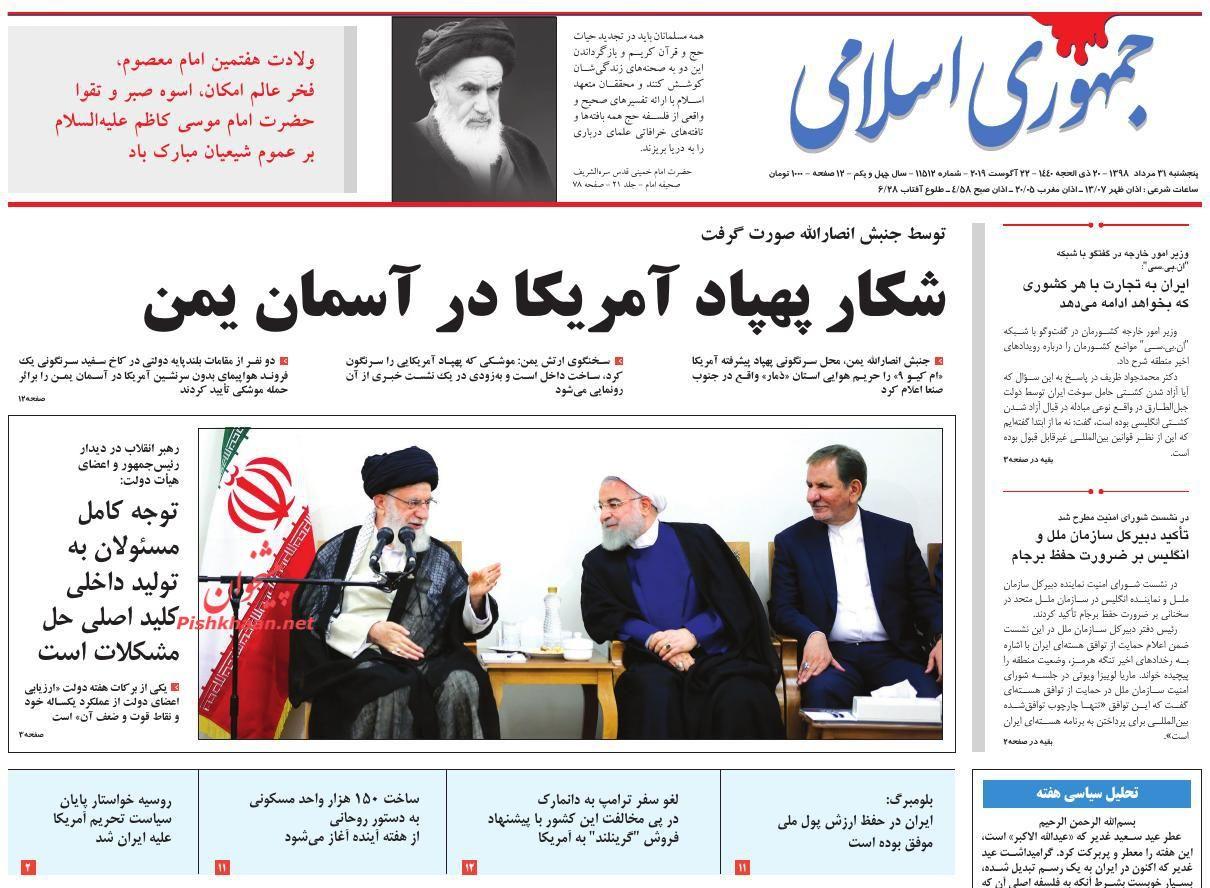 عناوین اخبار روزنامه جمهوری اسلامی در روز پنجشنبه ۳۱ مرداد :