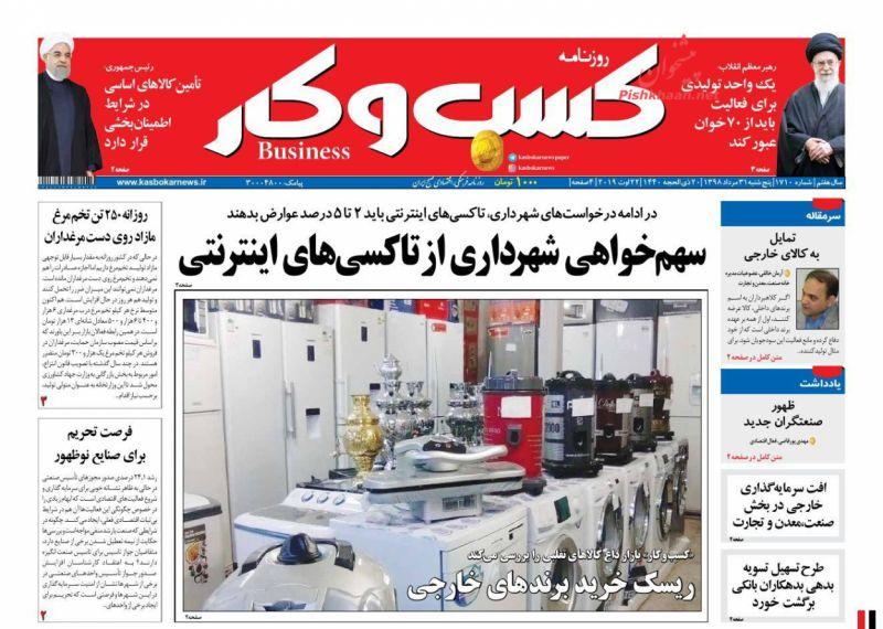 عناوین اخبار روزنامه كسب و كار در روز پنجشنبه ۳۱ مرداد :