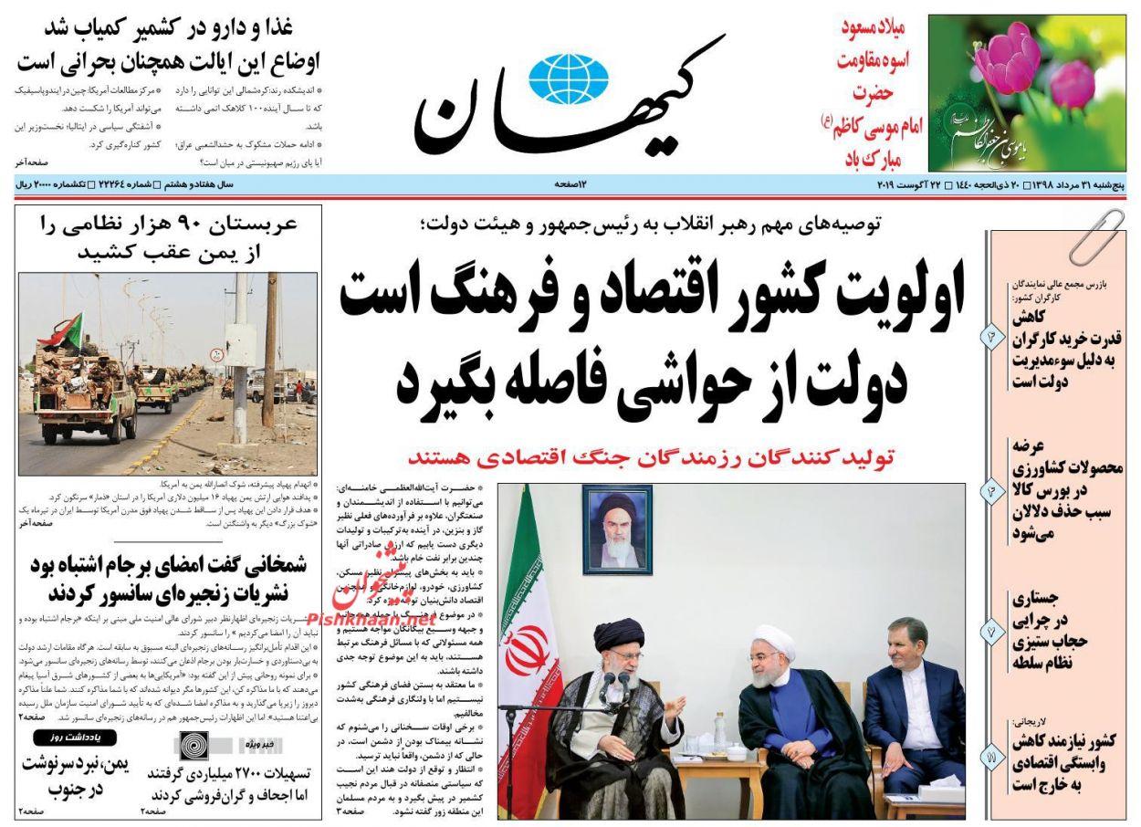عناوین اخبار روزنامه کیهان در روز پنجشنبه ۳۱ مرداد :