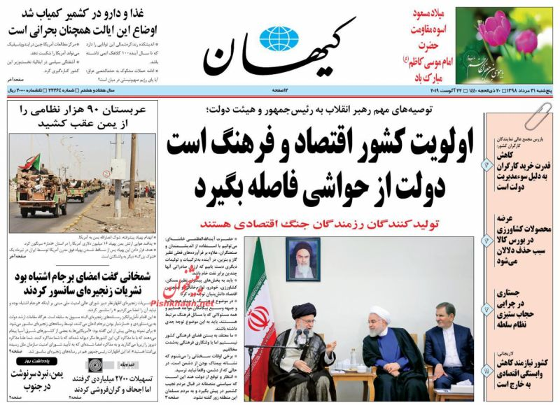عناوین اخبار روزنامه کيهان در روز پنجشنبه ۳۱ مرداد
