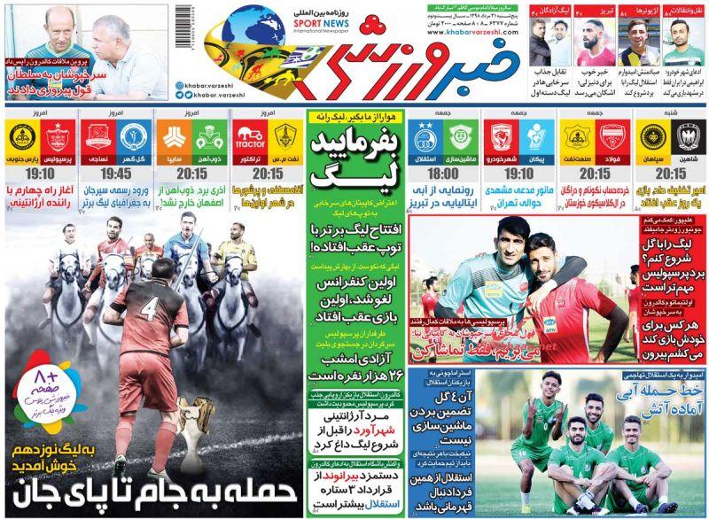 عناوین اخبار روزنامه خبر ورزشی در روز پنجشنبه ۳۱ مرداد