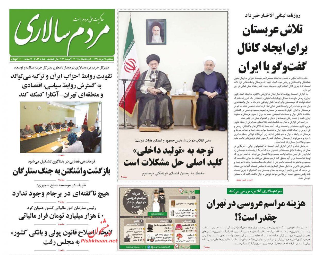 عناوین اخبار روزنامه مردم سالاری در روز پنجشنبه ۳۱ مرداد :