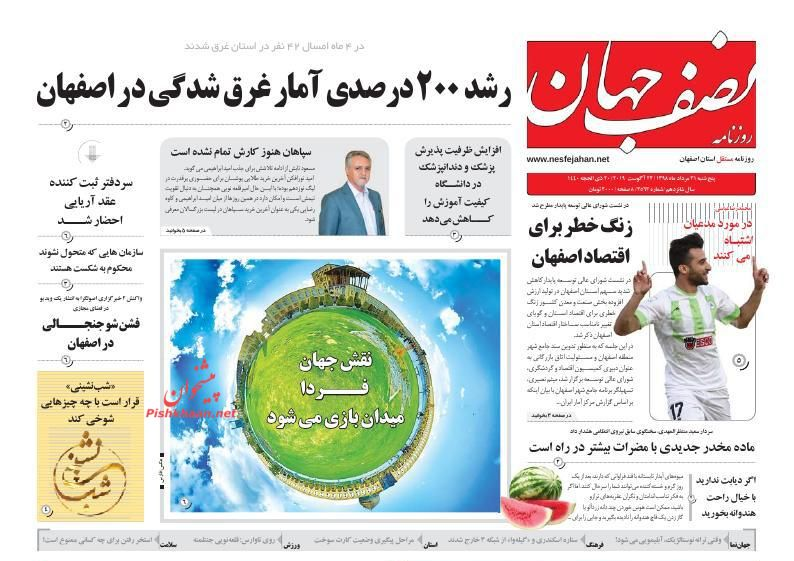 عناوین اخبار روزنامه نصف جهان در روز پنجشنبه ۳۱ مرداد :