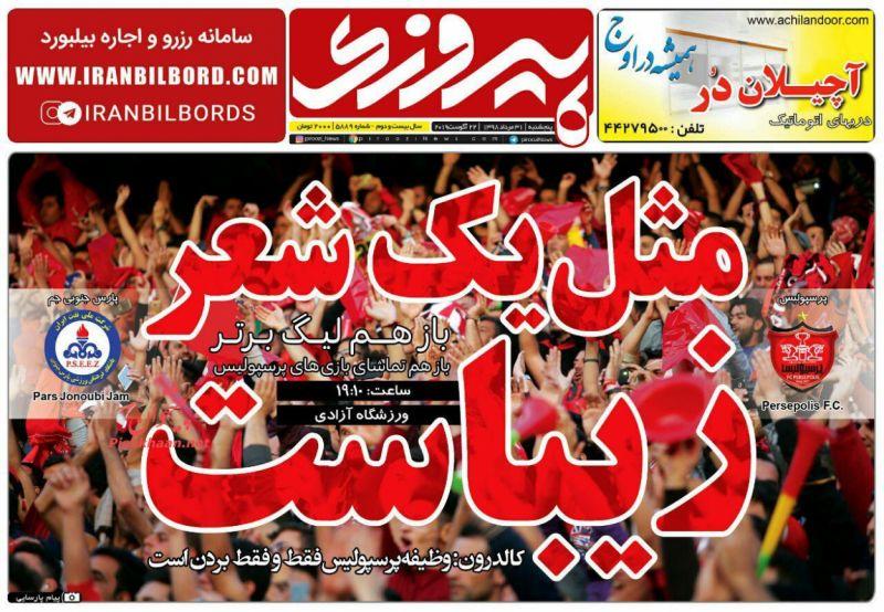 عناوین اخبار روزنامه پیروزی در روز پنجشنبه ۳۱ مرداد :