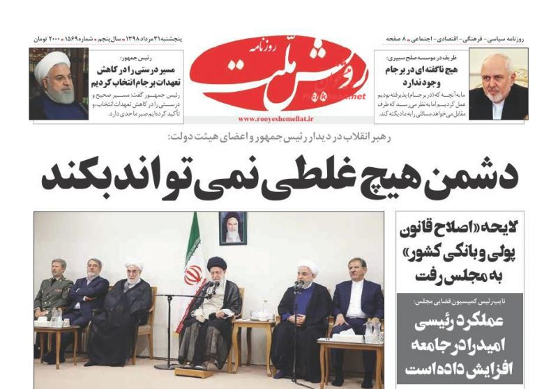 عناوین اخبار روزنامه رویش ملت در روز پنجشنبه ۳۱ مرداد :