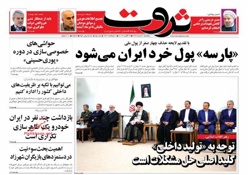 عناوین اخبار روزنامه ثروت در روز پنجشنبه ۳۱ مرداد :