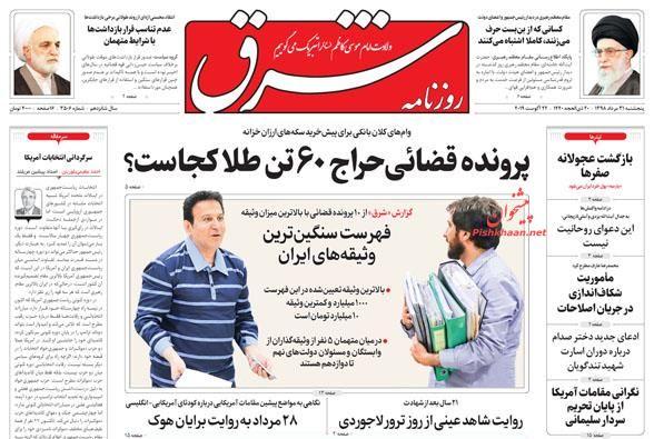 عناوین اخبار روزنامه شرق در روز پنجشنبه ۳۱ مرداد