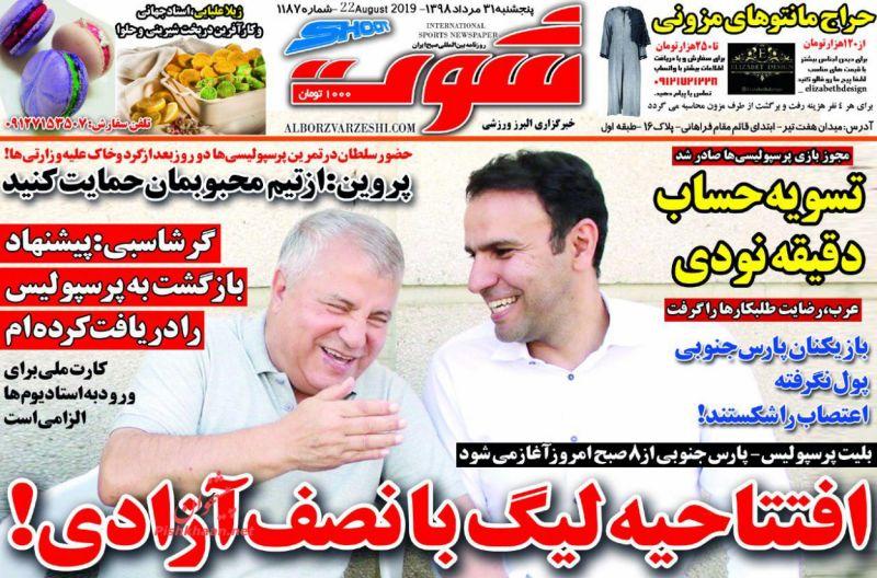 عناوین اخبار روزنامه شوت در روز پنجشنبه ۳۱ مرداد :